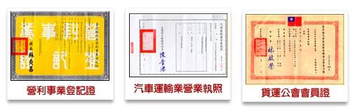 證照-營利事業登記證、汽車運輸營業執照、貨運公會會員-大愛專業搬家公司